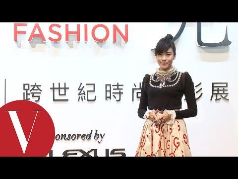 金馬影后林嘉欣搶先導覽 VOGUE跨世紀時尚攝影展︱ 時尚爆爆