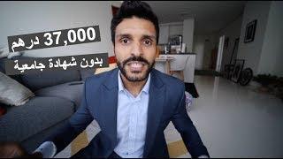 كيف تكسب فلوس كثيرة في دبي - How to Make Money in DUBAI