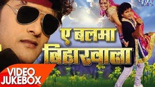 A Balma Bihar Wala -  Jukebox - KHesari Lal & Akshra Singh - Bhojpuri Hit Songs 2017 new