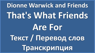 Dionne Warwick and Friends - That's What Friends Are For (текст, перевод и транскрипция слов)