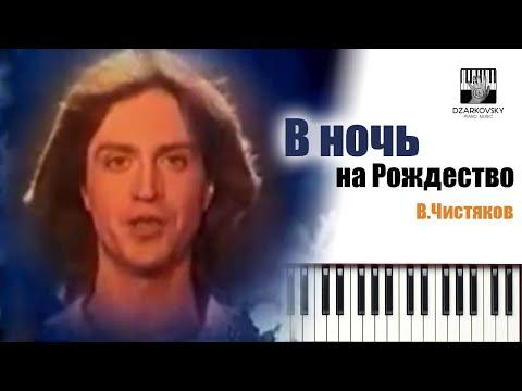 В Чистяков - В ночь на Рождество - кавер на пианино (фортепианная версия А.Дзарковски)