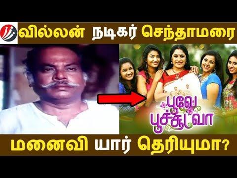 வில்லன் நடிகர் செந்தாமரை மனைவி யார் தெரியுமா? | Tamil Cinema | Kollywood News | Cinema Seithigal