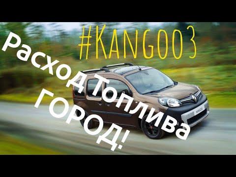 Рено Кенго 3. РАСХОД ТОПЛИВА В ГОРОДЕ! Fuel CONSUMPTION Kangoo! Kangoo New! Citan 1.5 dci.