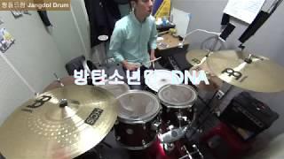 방탄소년단(BTS)-DNA / 짱돌드럼 Jangdol Drum (드럼커버 Drum Cover, 드럼악보 Drum Score)
