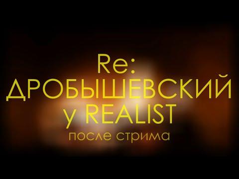 Re: Дробышевский у Realist | антрополог и ранговая теория, инстинкты, мужское движение