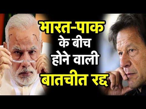 भारत-पाकिस्तान के बीच विदेश मंत्रियों की होने वाली मुलाकात रद्द | Duniya Tak
