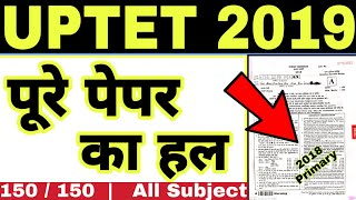 UPTET 2018 Complete Paper Solution of Primary Teacher | Study Channel