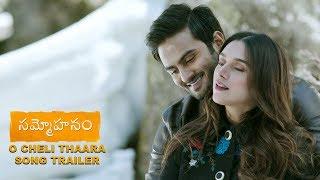 Sammohanam Movie   O Cheli Thaara Song Trailer   Sudheer Babu, Aditi Rao