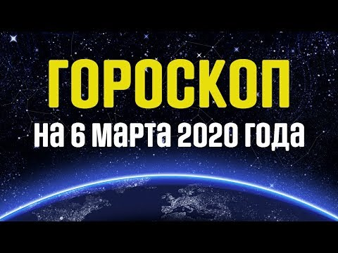 Гороскоп на 6 марта 2020 года  Ежедневный гороскоп для всех знаков зодиака  Общий гороскоп