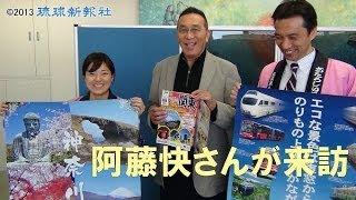 俳優の阿藤快さんが12月4日午後、神奈川観光のPRで琉球新報社を訪...