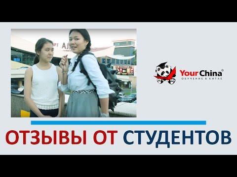 Обучение в Китае для русских после 11 класса - гранты и