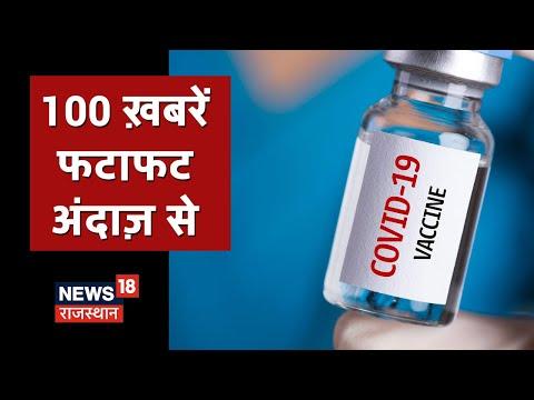 Rajasthan Super 100 | Top News Headlines | Aaj Ki Taaja Khabrein | Hindi News | 28 September 2021