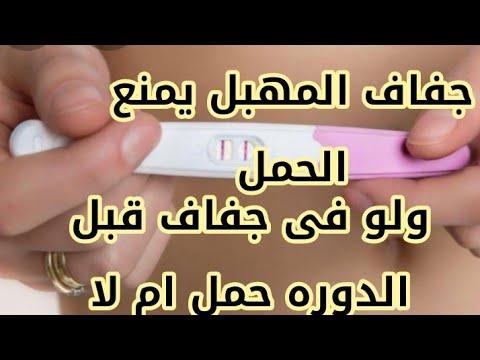 هل جفاف المهبل ايام التبويض يمنع سبب فى عدم حدوث الحمل هل جفاف المهبل قبل الدوره يدل على الحمل Youtube