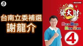 【梁丸】2019 台南立委補選-謝龍介 (懶人包)-