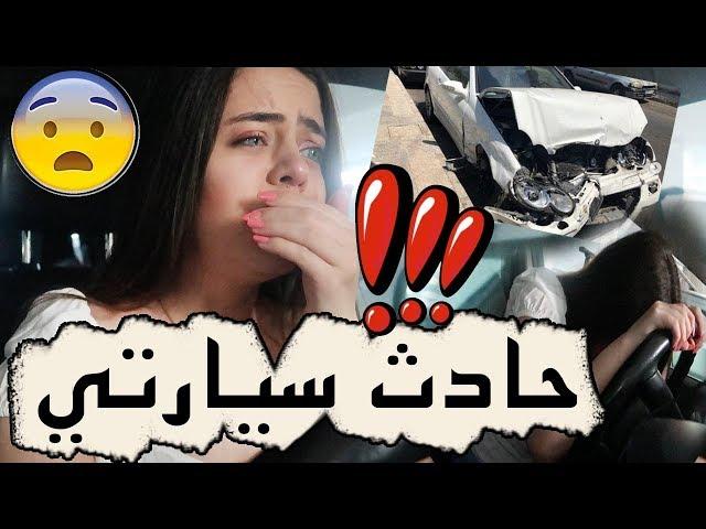 مقلب حادث السيارة ب امي و ابوي