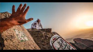 ا⛰❤️ 10.000 درجة  باش نوصل فين نزل جبريل عليه السلام بأول آية قرآنية