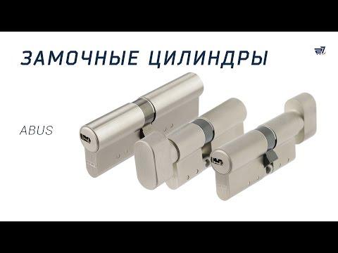 Личинка для замка. Купить цилиндр для замка в Москве.