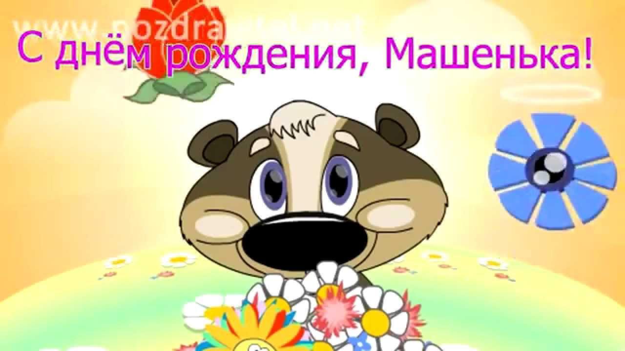 Цветами сирень, с днем рождения машенька открытки картинки