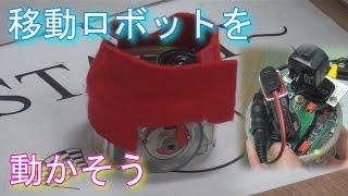 ハイテクメカで鬼ごっこ!【移動ロボットを動かそう】テクノフェスタ in 浜松 2015 - 静岡大学