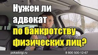 видео Судебная арбитражная практика по банкротству физлиц в Петербурге