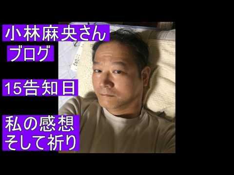小林麻央さんブログ「15告知日」私の感想と祈り