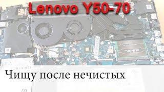 "Чистим ноутбук Lenovo Y50-70 после ""не чистых"" на руку мастеров"