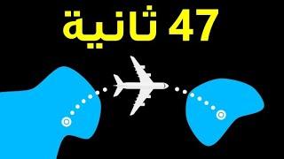 أقصر رحلة جوية في العالم: تستغرق أقل من دقيقة واحدة!