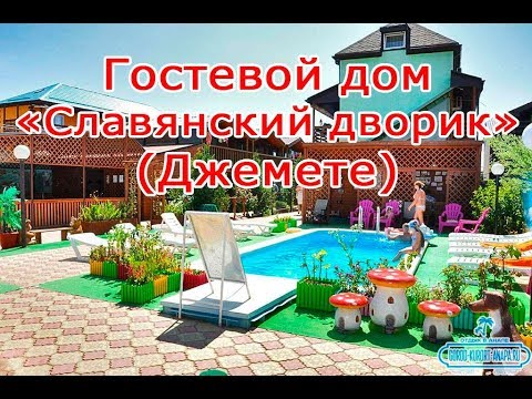 Анапа! Джемете! Гостевой дом «Славянский дворик»