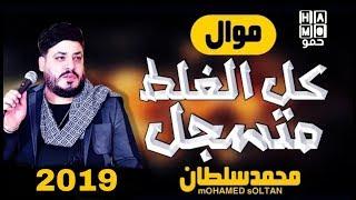 موال محمد سلطان كل الغلط متسجل (كدابين الزفة) 2019 جامد اووي