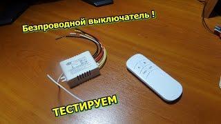 Беспроводной выключатель из Китая.