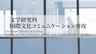 東洋大学大学院 文学研究科 国際文化コミュニケーション専攻 石田仁志教授インタビュー