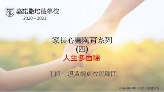 Publication Date: 2021-03-15 | Video Title: 家長心靈陶育系列4_人生多面睇