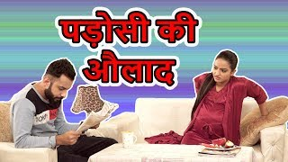 पड़ोसी की औलाद | Hindi Comedy Jokes Of Husband And Wife | Maha Mazza
