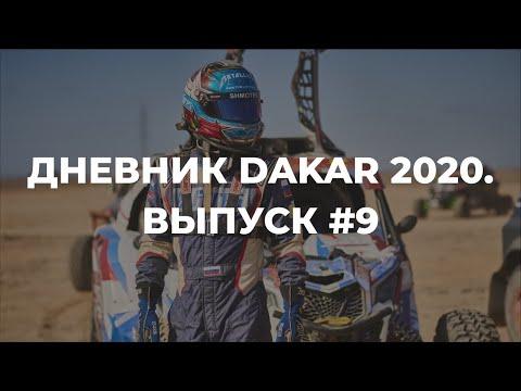 Dakar 2020. Выпуск