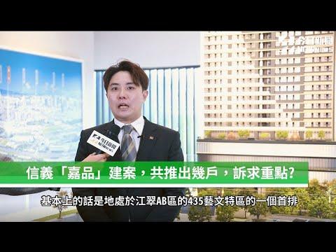 『信義嘉品住商大樓』新建工程開工動土典禮