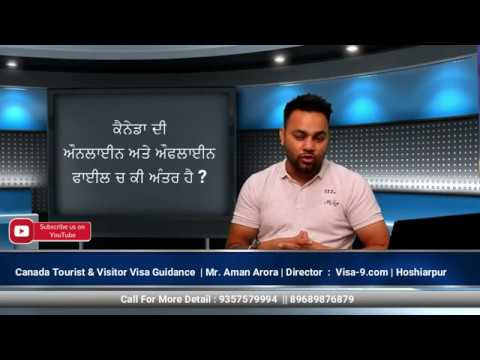 Canada Difference Between Online And Paper Visa Application || Aman Arora Vlogs #14