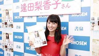 声優の逢田梨香子さん1st写真集「R.A.」(集英社)が7月19日に発売。同...