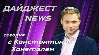 Кто не рад Меркель в Цвиккау, «лечение» гомосексуальности в Германии, суверенный интернет в России
