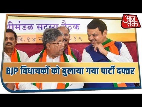 Mumbai: BJP विधायकों को बुलाया गया पार्टी दफ्तर