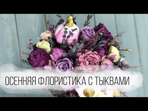 Букет из стабилизированных цветов с тыквами ручной работы   TURAGINA DECOR