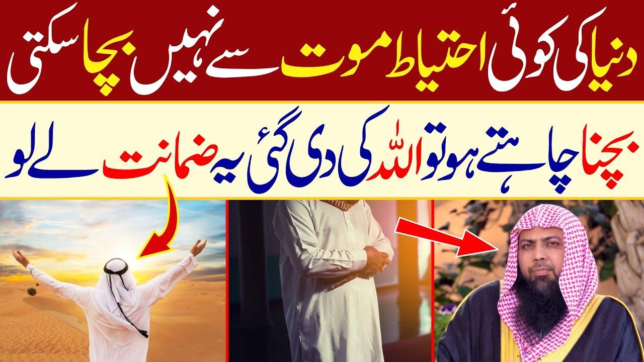 Allah Ki Di Gai Zamanat Ly Lo Mout Or Kaaronaa Se Bach Jao Ge   Qari Sohaib Ahmed Meer Muhammadi  