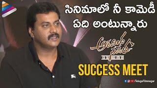 Sunil FUNNY Speech   Aravindha Sametha Success Meet   Jr NTR   Trivikram   Telugu FilmNagar