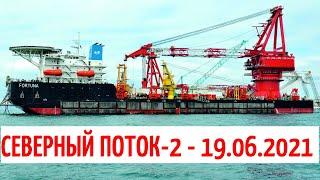 Фото Северный поток-2 - последние новости сегодня 19.06.2021  ( Nord Stream 2 )