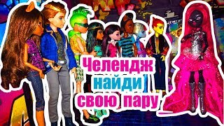 Download ЧЕЛЕНДЖ НАЙДИ СВОЮ ПАРУ! Challenge Stop Motion Monster High Mp3 and Videos