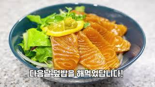 연어장 만들기! (Feat.연어덮밥)