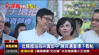 花媽陳菊陪同陳其邁赴蚵仔寮尋漁民支持