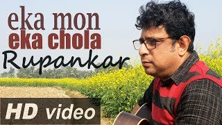Rupankar | Eka mon eka chola | Bengali song