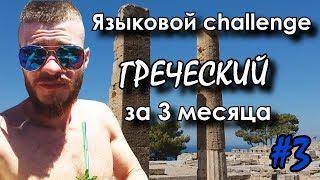 😎🏝️#3. Греческий ЗА 3 МЕСЯЦА. Как ЗАГОВОРИТЬ на иностранном языке..mp3