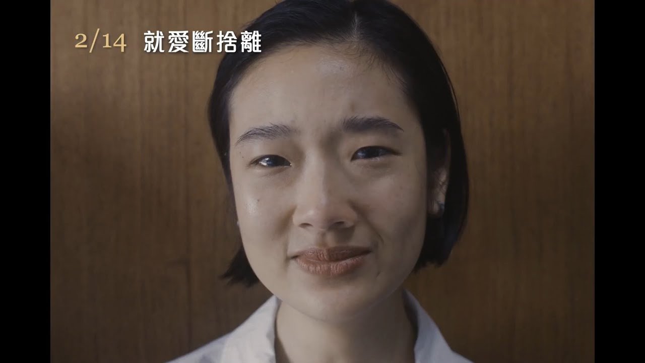 【就愛斷捨離】Happy Old Year 精彩預告 ~ 2/14 浪漫獻映 - YouTube