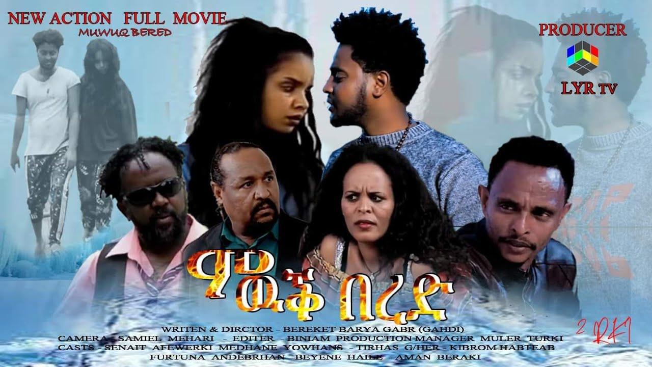 New eritrean full action movie 2021 ምዉቅ በረድ film bereket ...